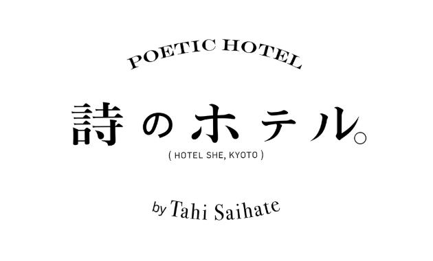 各種ウェブメディアでHOTEL SHE, KYOTO×最果タヒの「詩のホテル。」が ...